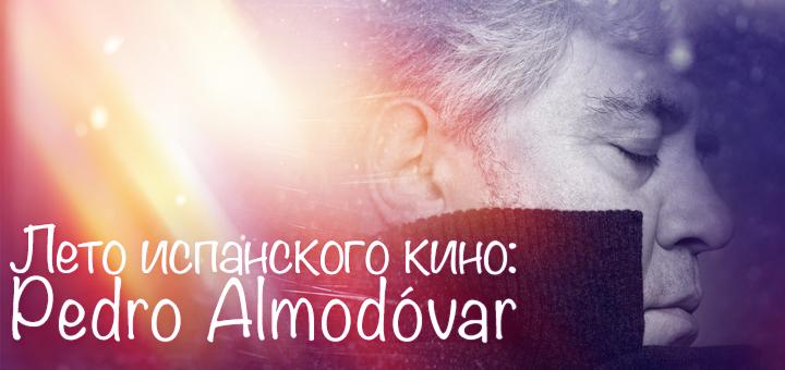 Pedro Almodovar Gyakori erekció
